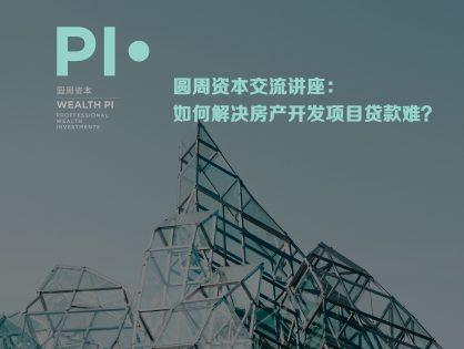 PolyTalks X Wealth Pi - property funding Seminar in Sydney